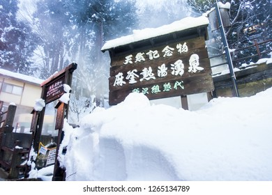 Dec 2017 - Nagano, JAPAN: Snow scenery at Nozawa Onsen street at Nagano, Japan. Nozawa Onsen is one of the most popular hot spring town in Japan.