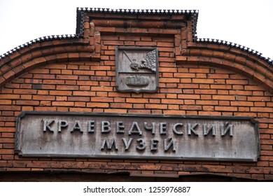 December, 2018 - Velsk. The building of the Velsk regional museum. Russia, Arkhangelsk region
