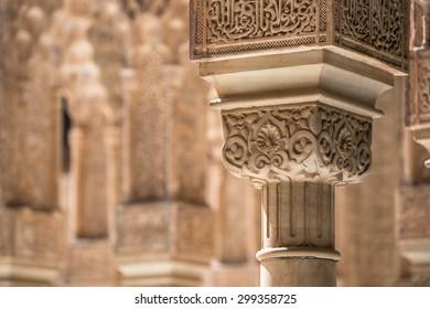 A decorated pillar in the Alhambra near Granada, Spain.