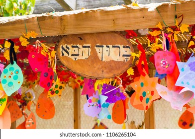 Decorated Sukkah with Welcome sign in Hebrew
