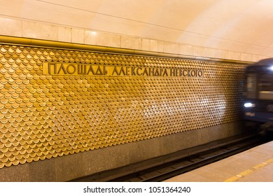 Decoration in the form of a gold scales and train at the metro station Ploshchad Aleksandra Nevskogo .Russia, St. Petersburg, Metro station of Alexander Nevsky Square, March 8, 2018. EDITORIAL