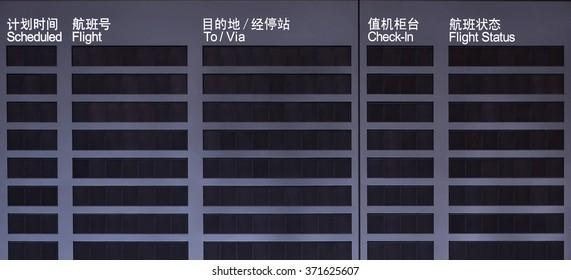 Departure board - destination airports, Empty information