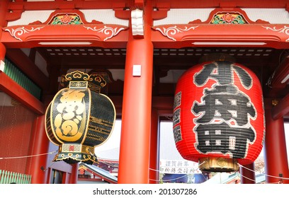 Detail of traditional Japanese lantern at Sensoji temple on New Year's Eve in Asakusa, Tokyo