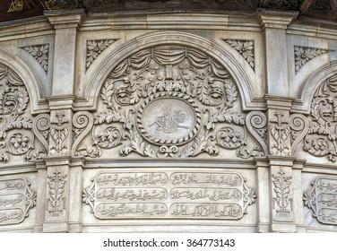 Details of Muhammad Ali Sabil,Islamic Cairo,Egypt.