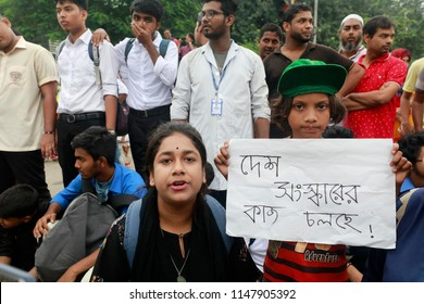 Dhaka, Bangladesh - August 02, 2018: A group of students gather and demonstration block traffic at Shahbag intersection in Dhaka demanding safe roads, Dhaka, Bangladesh on August 02, 2018.