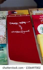 Dhaka, Bangladesh. February 20, 2019. sketchbook of Kamrul Hasan has been published in Dhaka international book fair.