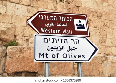 Direction signs to Western Wall and Mount of Olives. Israeli road sign in three languages leads to tourist places in Jerusalem.