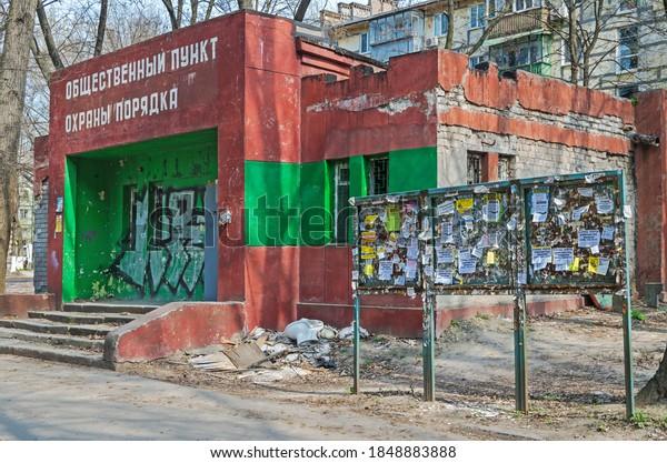 dnipro-ukraine-april-05-2017-600w-184888