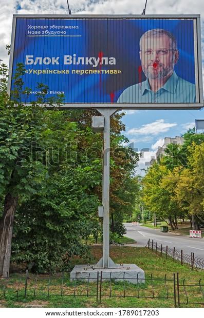 dnipro-ukraine-august-01-2020-600w-17890