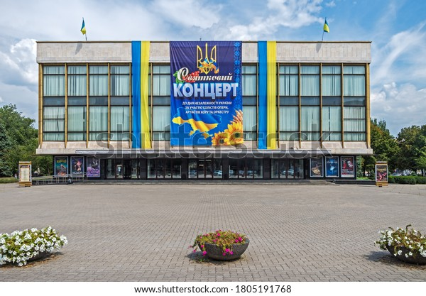 dnipro-ukraine-may-19-2020-600w-18051917