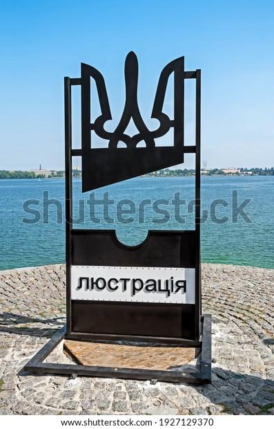dnipro-ukraine-october-13-2014-600w-1927