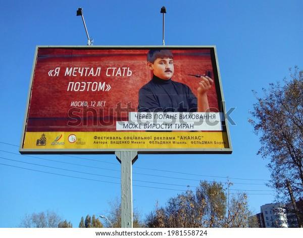 dnipro-ukraine-october-30-2014-600w-1981