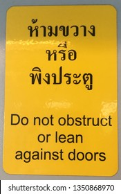Do not obstruct or lean against doors.