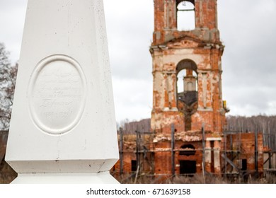 DOLSKOYE, RUSSIA - NOVEMBER 2015: The birthplace of the Russian architect Bazhenov. The village of Dolskoye. Monument. Maloyaroslavetskiy raion district, Kaluzhskaya oblast region