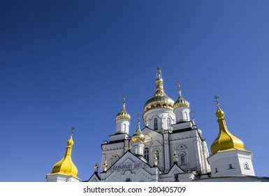 Domes of the Orthodox Church, Christianity in Europe, Pochayiv Lavra