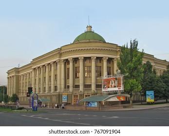 Donetsk - June 11, 2010. Library of N.K. Krupskaya (Donetsk Regional Universal Scientific Library)