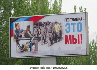 """Donetsk, Ukraine - May 09, 2017: Agitation Bigboard on the street of the self-proclaimed Donetsk People's Republic. The inscription on the poster: """"The Republic is us"""" in Russian"""