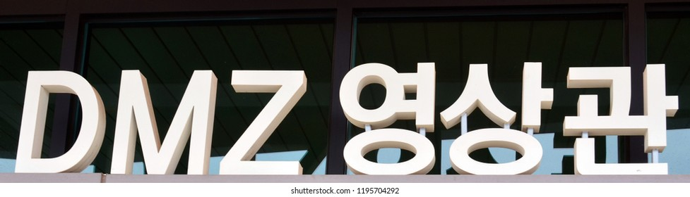 DORASAN, SOUTH KOREA APRIL 7:2013 DMZ sign. The Korean Demilitarized Zone is a strip of land running across the Korean Peninsula that serves as a buffer zone between North and South Korea.