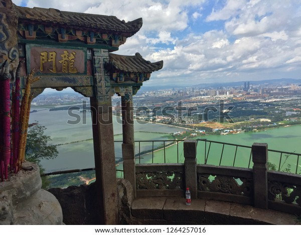 """Dragon Gate at Western Hills, Xishan Forest Park overlooking Kunming, Yunnan, China. Chinese characters mean """"Dragon Gate""""."""