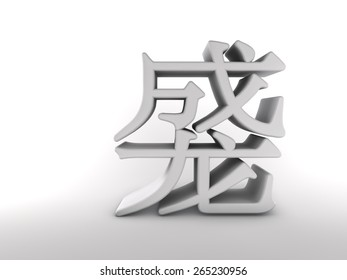 Duang - Chinese neologism