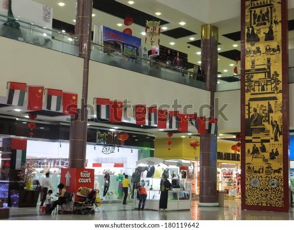 Dubai Uae Feb 17 Dragon Mart Stock Photo (Edit Now) 180119642