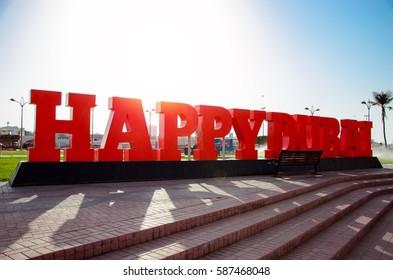 DUBAI, UAE - FEBRUARY 10, 2017: The sign Happy Dubai in front of the city municipality