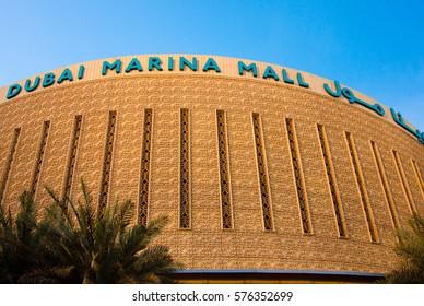 """DUBAI, UAE - FEBRUARY 5, 2017: The main entrance to the Mall """"Dubai Marina"""""""