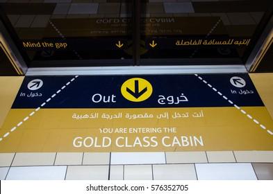 DUBAI, UAE - FEBRUARY 6, 2017: The entrance to the Gold Class Cabin, Dubai metro.