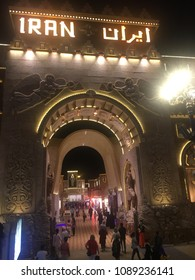 DUBAI, UAE - MAR 17: Iran pavilion at Global Village in Dubai, UAE, as seen on Mar 17, 2018. It is claimed to be the world's largest tourism, leisure and entertainment project.