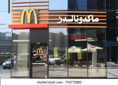 DUBAI, UAE - NOVEMBER 22, 2017: McDonald's fast food restaurant in Dubai. McDonald's is the world's largest restaurant chain with 69 million customers served daily.