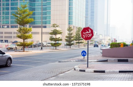 DUBAI, UAE - SEPTEMBER 25 2018: stop sign on the road in city with modern buildings background