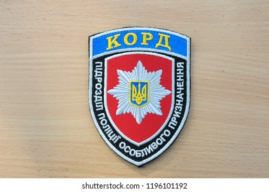 Editorial use only. Chevron of KORD (police special forces, Ukrainian SWAT) on a sleeve of a battler. September 5, 2018. Kiev, Ukraine