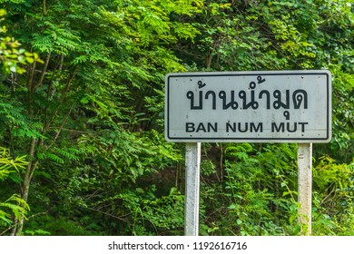 Editorial use only; a road sign for a village, in english and thai language, taken at Ban Num Mut, Kanchanaburi, Thailand, on September 29th, 2018.