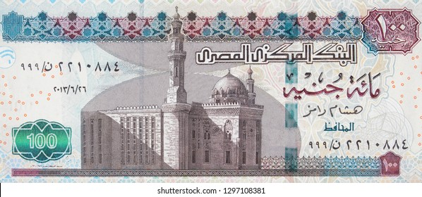 Egyptian 100 pound. Egypt money currency. Egypt economy.