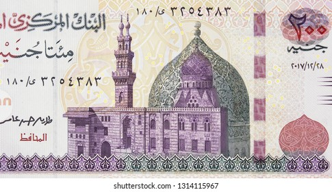 Egyptian 200 pound. Egypt money currency.