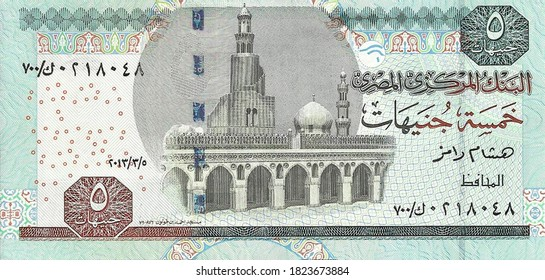 Egyptian 5 Pounds This Money used ONLY on Egypt