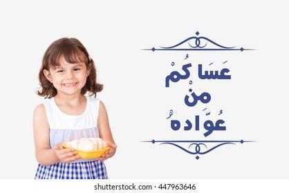 Most Inspiring Child Eid Al-Fitr Food - eid-el-fitr-greeting-card-260nw-447963646  Trends_9616100 .jpg