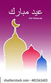 "Eid Mubarak background with mosque. Islam east style with text ""Eid Mubarak"" - ""Happy Holiday"" in arabic"