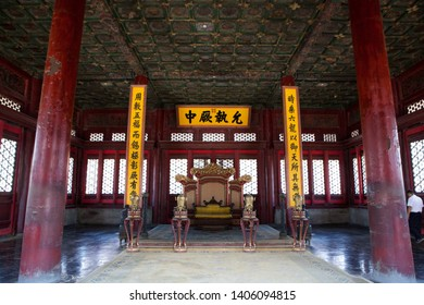 eijing, China - Sep 3, 2014: palace of Ming and qing dynasties in the Palace Museum. The Forbidden City, the center of Beijing's central axis, is the essence of ancient Chinese palace architecture.