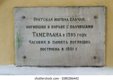ELEC / LIPETSK, RUSSIA - MAY 08, 2017: a mass grave of local residents killed in combat with hordes of Tamerlane in 1395, and above it the chapel is set in 1801