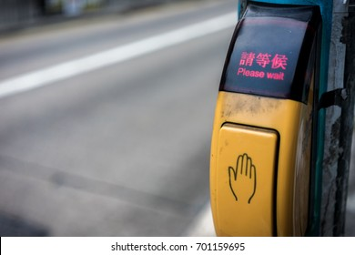 "Electronic Audible Traffic Signals with the light of "" Please Wait"" in Hong Kong"
