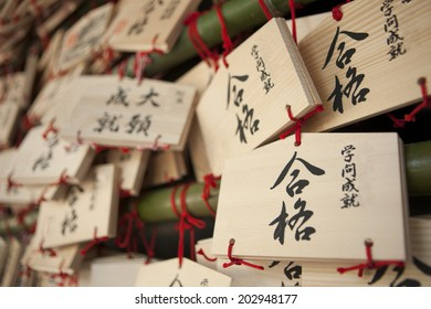 Ema prayer for school success. There is a custom to ask God that you have dedicated a votive shrine, and to help me improve my academic success and examination in Japan.