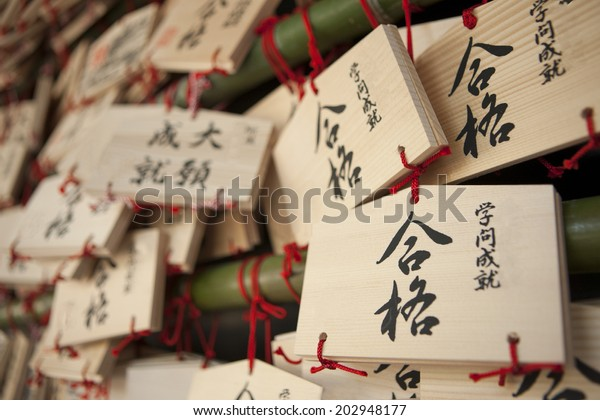 Ema Prayer School Success There Custom Stock Photo (Edit Now