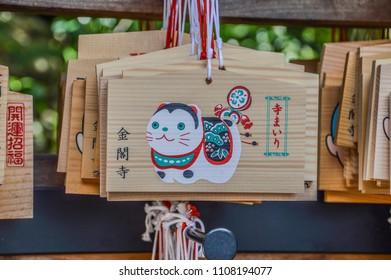 Ema Wooding Wishing Board From The Kinkaku-Ji Temple At Kyoto Japan 2015
