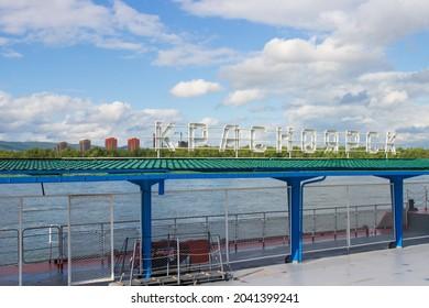 Empty fenced riverboat pier on Yenisey river on Krasnoyarsk, Russia. Translation: 'Krasnoyarsk'