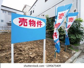 "Empty space in Tokyo for sale. It is written in Japanese as ""for sale"" in the signboard and the flag."