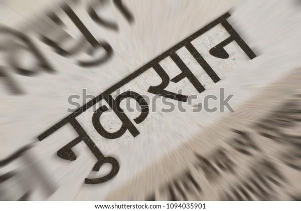 English Meaning This Hindi Language Word Stock Photo (Edit Now