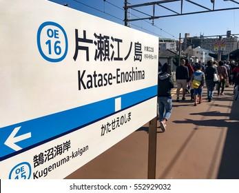 Enoshima station is a station of Enoshima Electric Railway at Katase Kaigan 1-chome Fujisawa shi Kanagawa prefecture./KANAGAWA,JAPAN,06-Nov-16