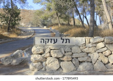 Entrance of the biblical Tel Azeka in the Judea District, Holy Land, Israel