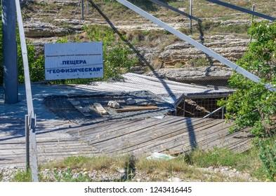 "The entrance to the cave ""Geophysical"". Russia, Republic of Crimea. 06.13.2018. Entrance to the Geophysical Cave on the Ai-Petri Plateau"